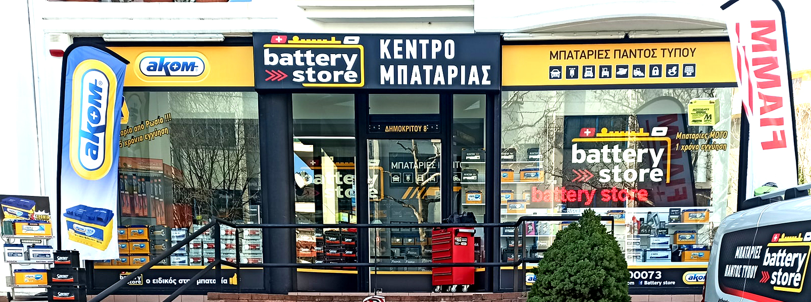 battery store front